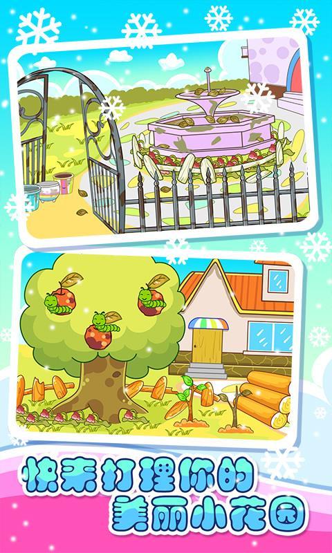 宝宝小花园(1)