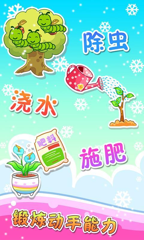 宝宝小花园(3)