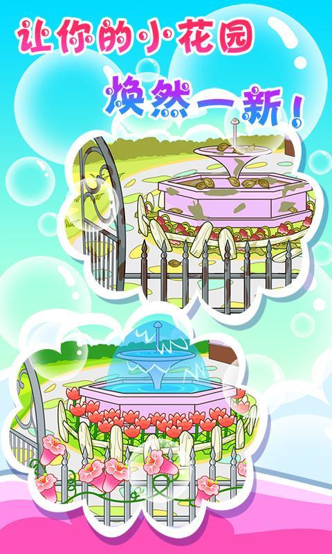 宝宝小花园(2)