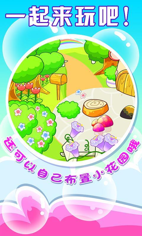 宝宝小花园(4)