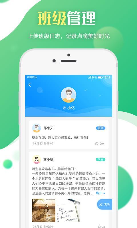 亿教云教师版(4)