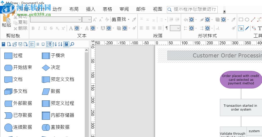 MyDraw(思维导图软件) 4.0.0 中文破解版