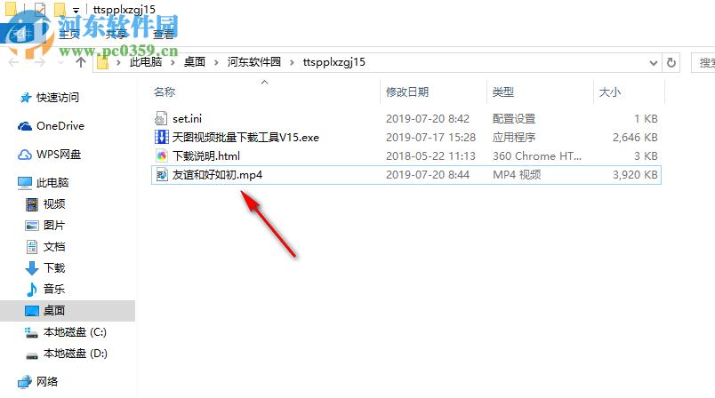 天图视频批量下载工具