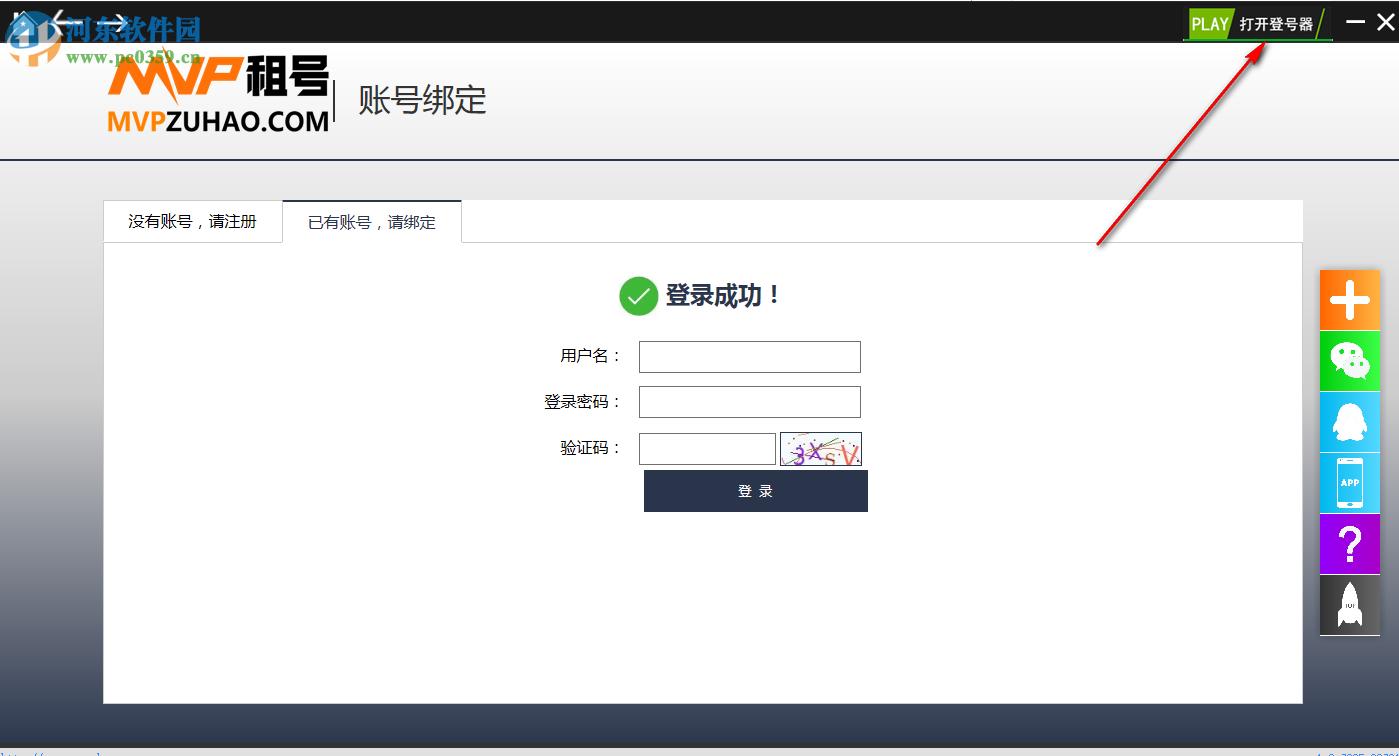 mvp租号平台客户端 2.0 官方版