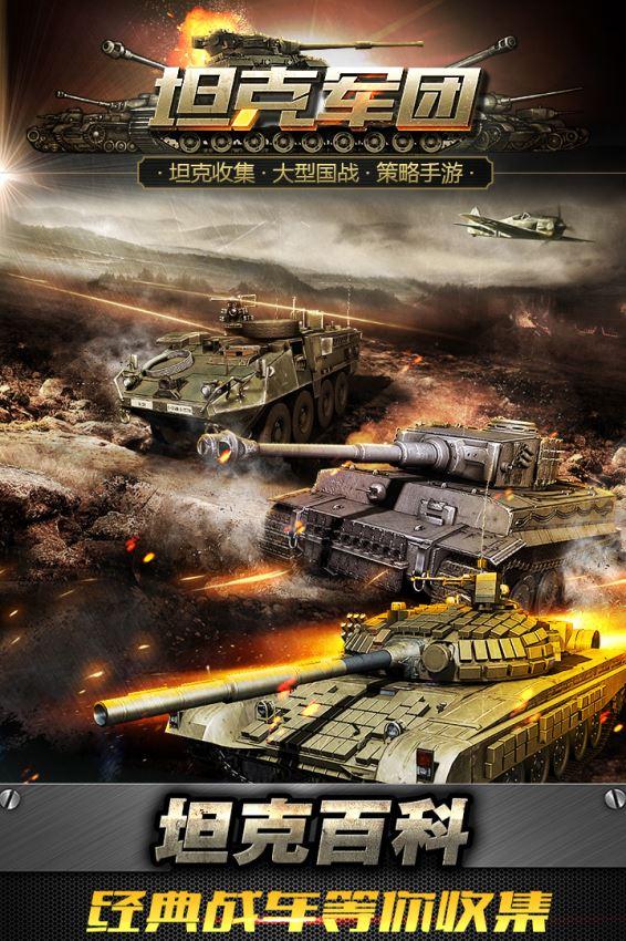 坦克军团(1)
