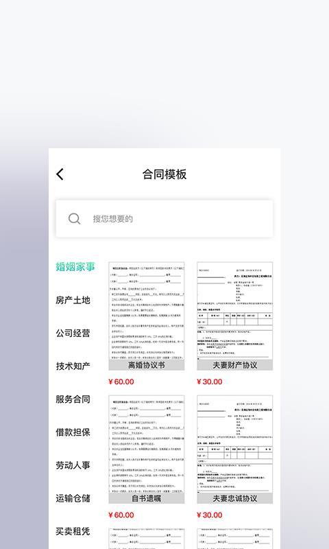 芯汇法务云(1)
