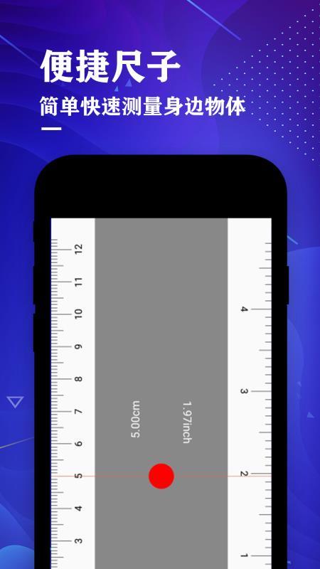 测距仪尺子测量大师(4)