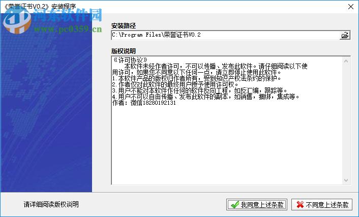 简易奖状打印系统 0.2 免费版