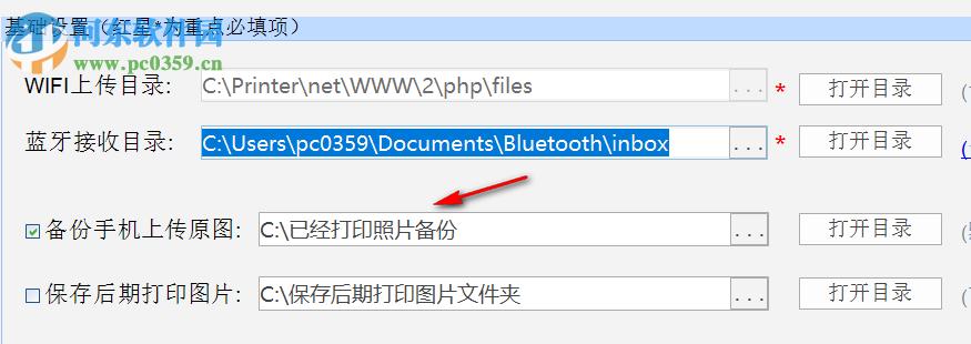 天健照片自动打印软件 5.86 官方版