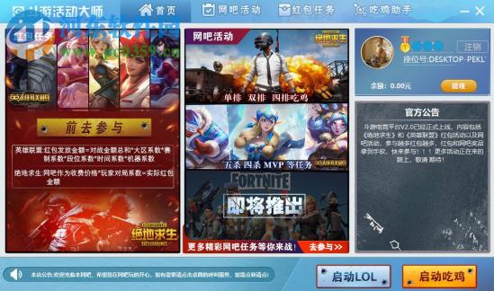 斗游活动大师 20190707 官方版