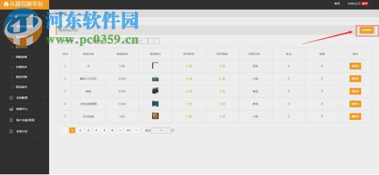 斗游无盘 20190701 免费版