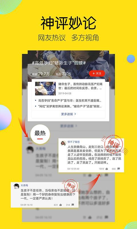 搜狐新闻(2)