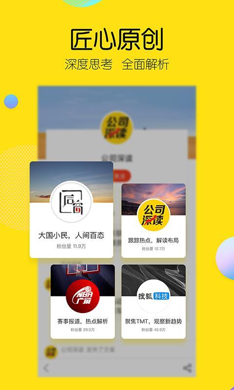 搜狐新闻(4)