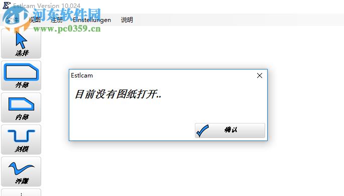 Estlcam(3D打印工具) 10.002 中文版