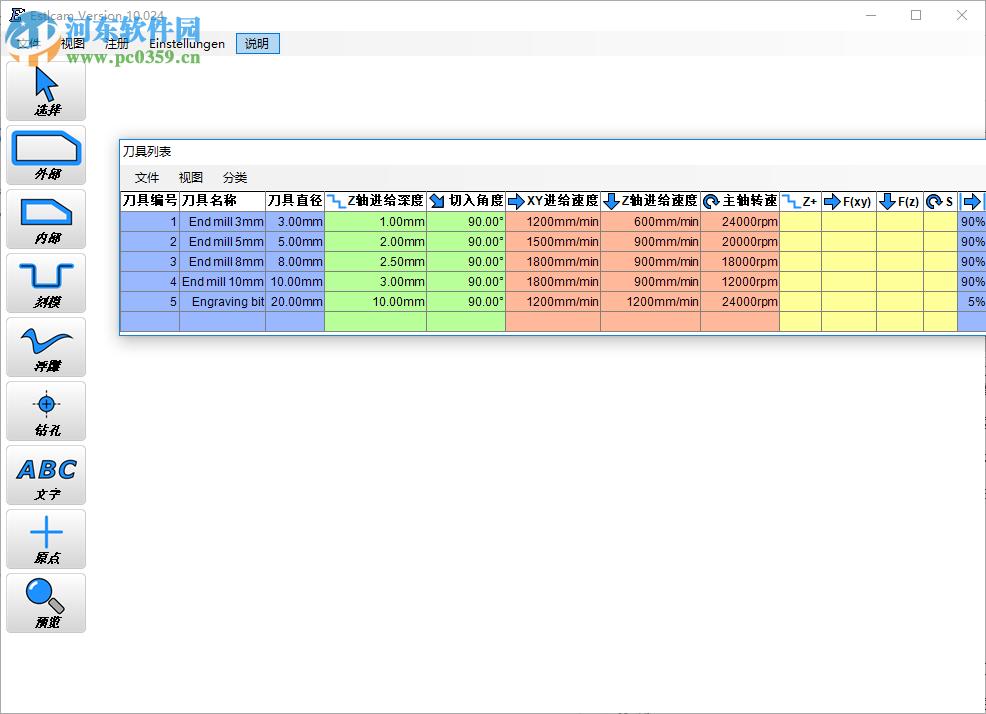 Estlcam(<a href=http://www.pc0359.cn/zt/3ddayin/ target=_blank class=infotextkey>3D打印</a>工具) 10.002 中文版