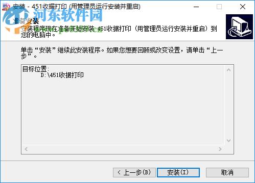 451收据打印软件 2.1 免费版