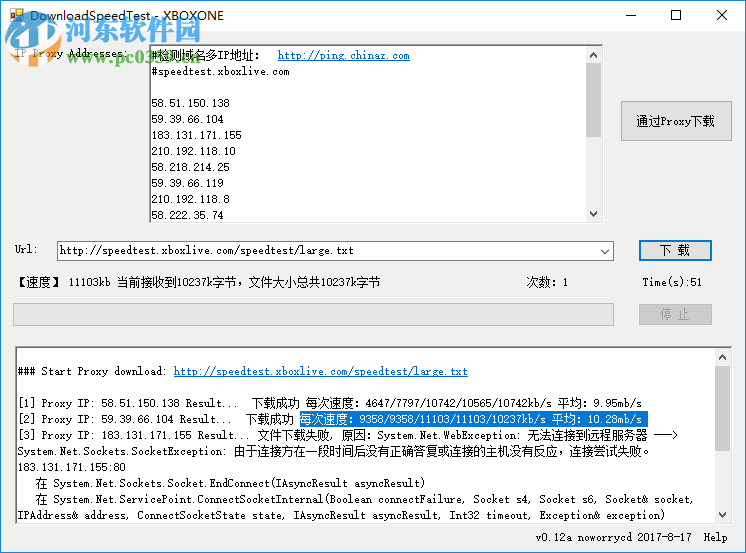 XBOXONE主机网络测速软件 0.12 免费版