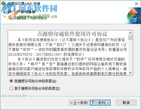 点源快印通 2.7.5.0 官方版