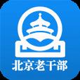 北京老干部工作