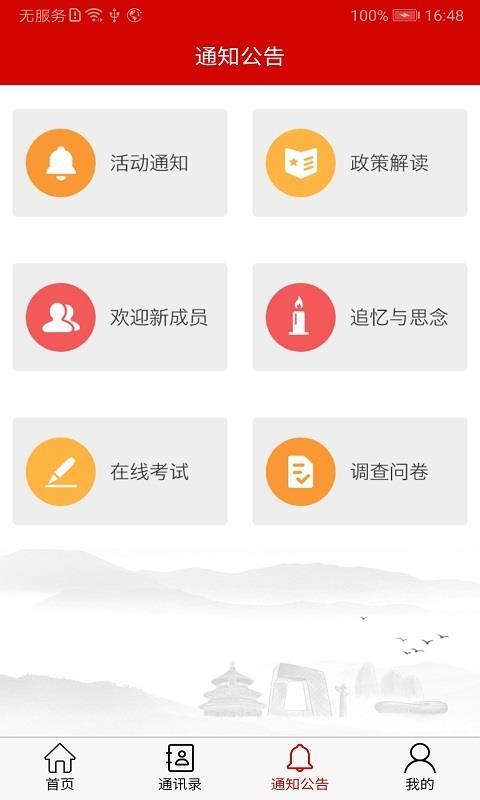 北京老干部工作(2)