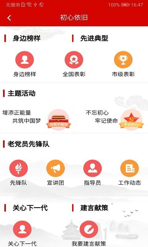 北京老干部工作(1)