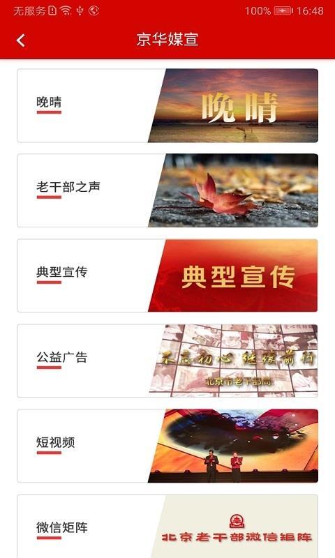 北京老干部工作(3)