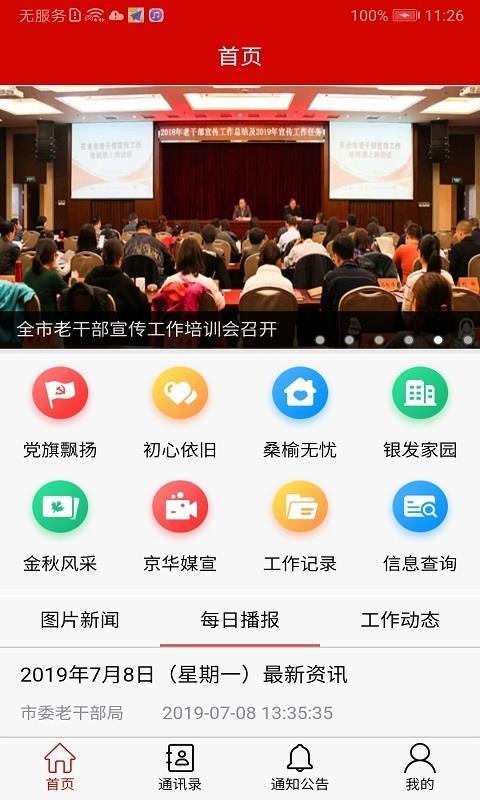 北京老干部工作(4)
