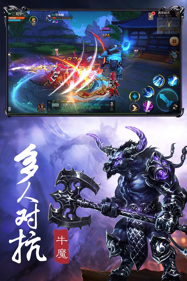 王者西游(4)