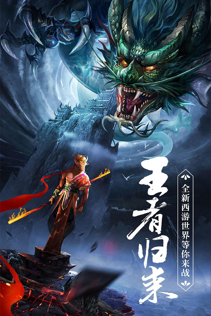 王者西游(5)