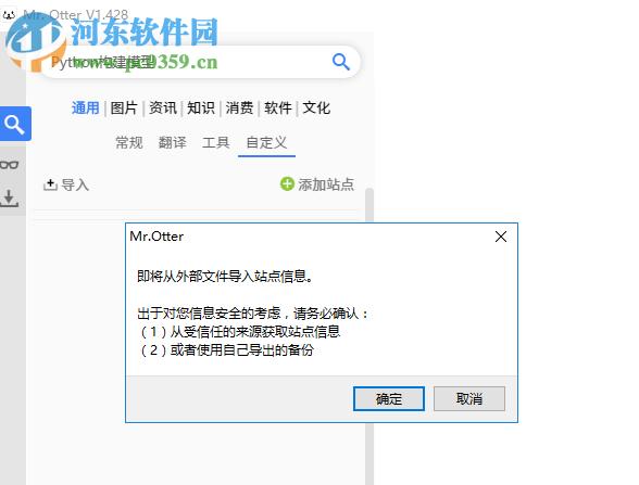 Mr.Otter(一站式搜索引擎) 1.512 官方版