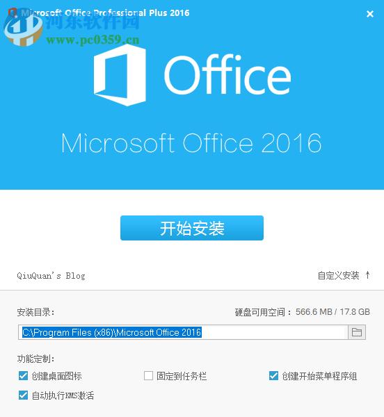 Microsoft Office 2016精简三合一自定义版本 16.0 直装破解版
