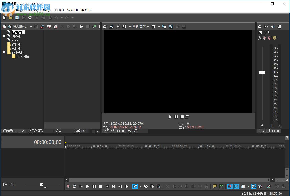 Vegas Pro 17(专业视频编辑软件) 17.0.0.284 中文破解版