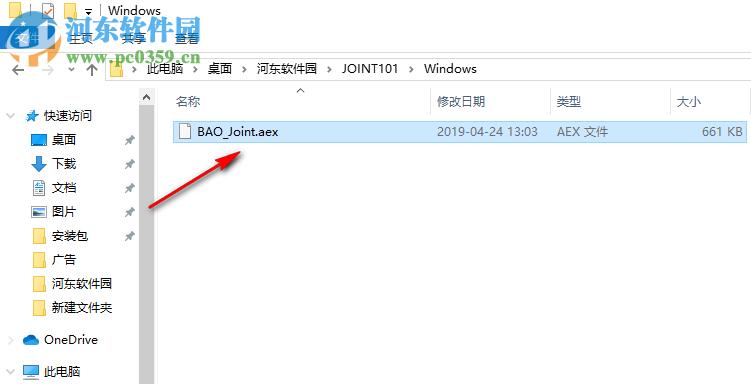 BAO Joint(AE骨骼关节绑定插件) 1.0.1 官方版