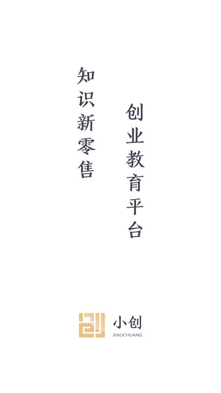 小创(3)