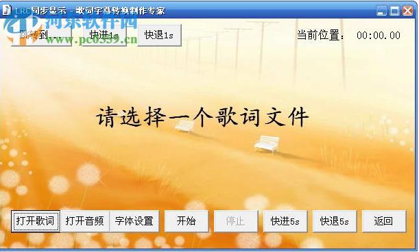 歌词字幕转换制作专家PC版 3.21 绿色版
