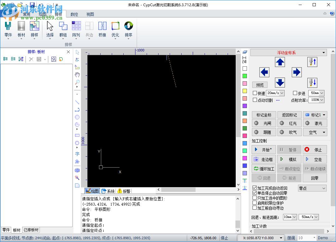 cypcut激光切割系统 6.3.712.8 官方版