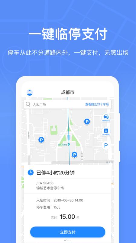 成都共享停车(2)