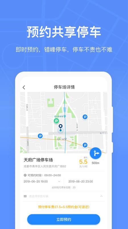 成都共享停车(4)