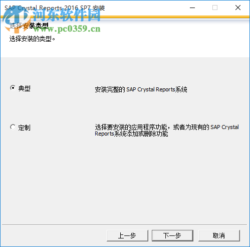 sap crystal reports 2016 SP07中文破解版 附安装教程