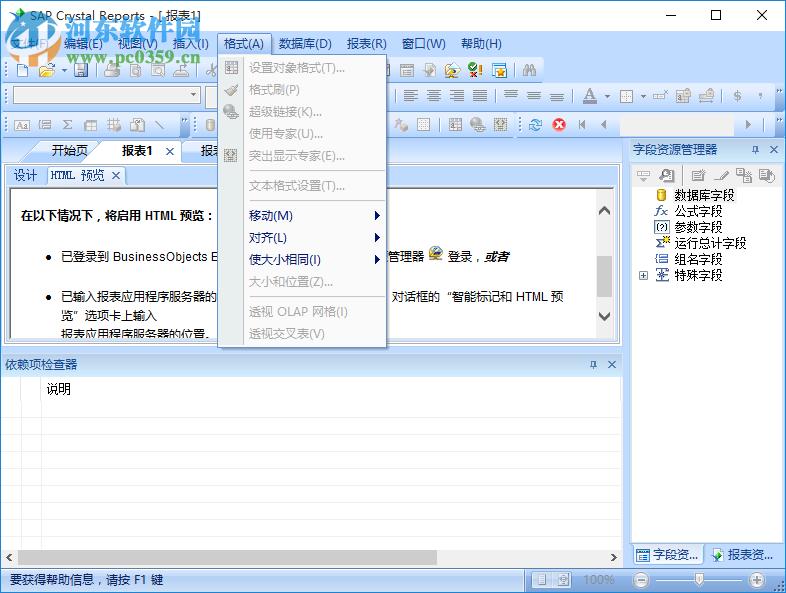 水晶报表2016下载 SP07 中文版