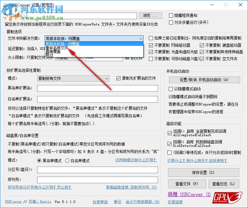 USBCopyer(U盘文件复制工具) 5.1.1 官方版