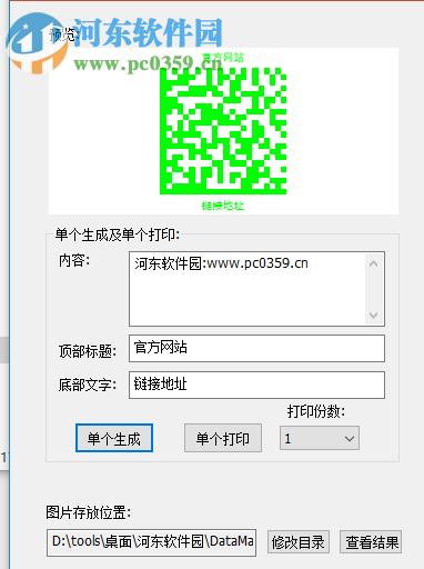 奈末DataMatrix批量生成器 8.0 免费版