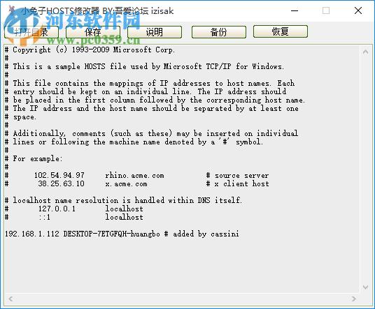 小兔子HOSTS修改器 1.0 官方版