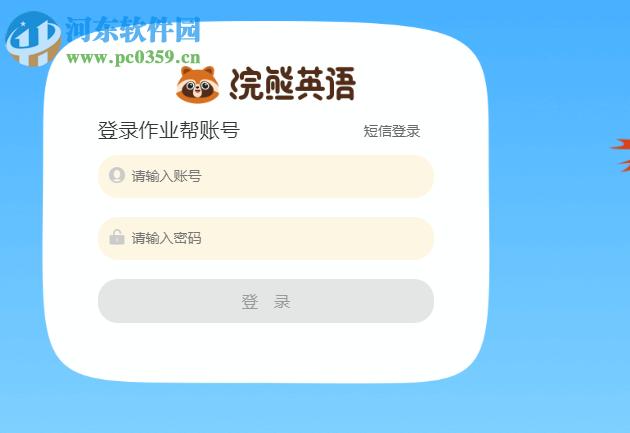 浣熊英语电脑版 2.0.1.11 官方版