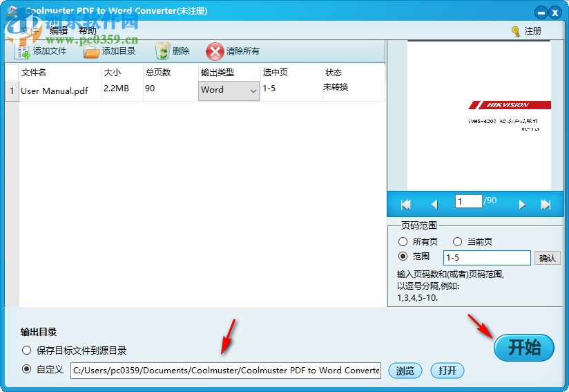 Coolmuster PDF to Word Converter 2.1.8 最新版