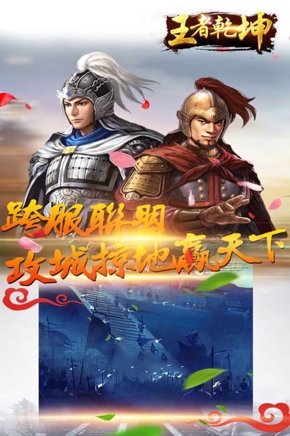 王者乾坤 2.0.0 安卓版