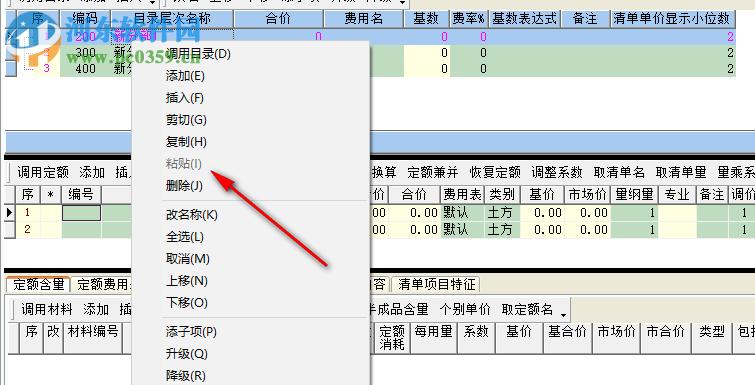 亿吉尔公路造价软件 1.3 官方版