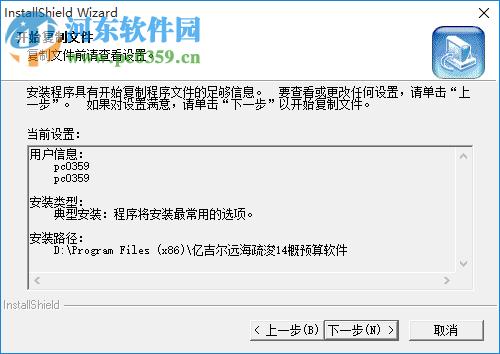 亿吉尔远海疏浚14概预算软件 1.0 官方版