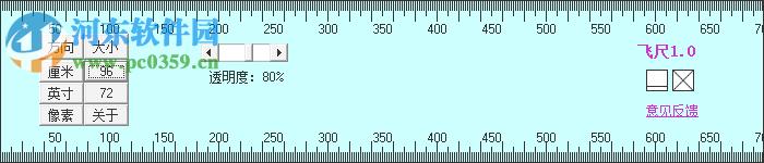 飞尺(桌面尺寸测量工具) 1.0 绿色免费版