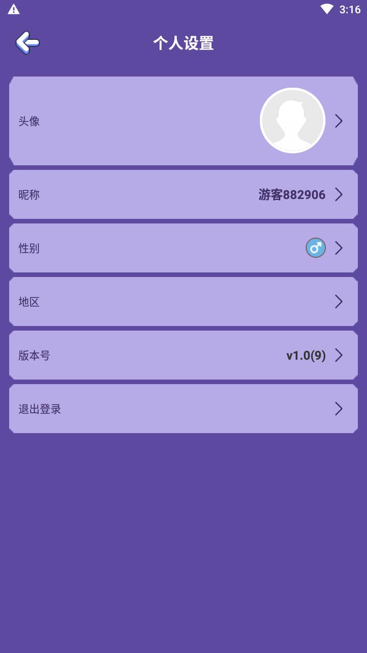 趣对战 1.0 手机版